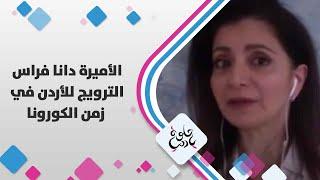 الأمیرة دانا فراس - الترویج للأردن في زمن الكورونا - حلوة يا دنيا