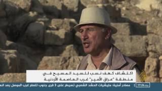 اكتشاف كهف ينسب للسيد المسيح غرب الأردن