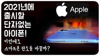 """2021년에 애플이 출시할 """"무단자"""" 아이폰..이번에도…"""