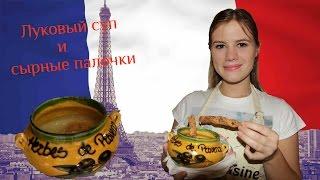 Луковый суп и сырные палочки