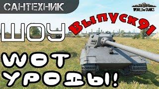 WoT уроды Выпуск #91 ~World of Tanks (wot)