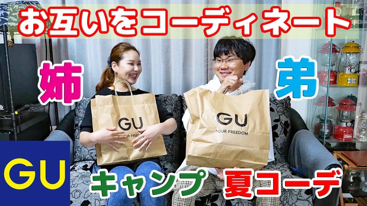 Download 【GU キャンプ夏コーデ 2021】姉弟でお互いにキャンプ⛺コーディネートしてみた!