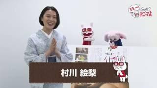 映画「花芯」 2016年8月6日(土)テアトル新宿他全国公開 原作:瀬戸内...