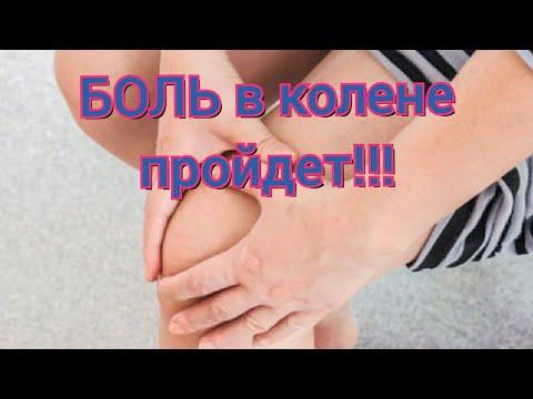 Боль в колене, суставах, при подагре быстро пройдет!  Компресс и растирка