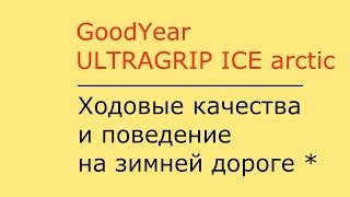 шины GoodYear UltraGrip ICE arctic