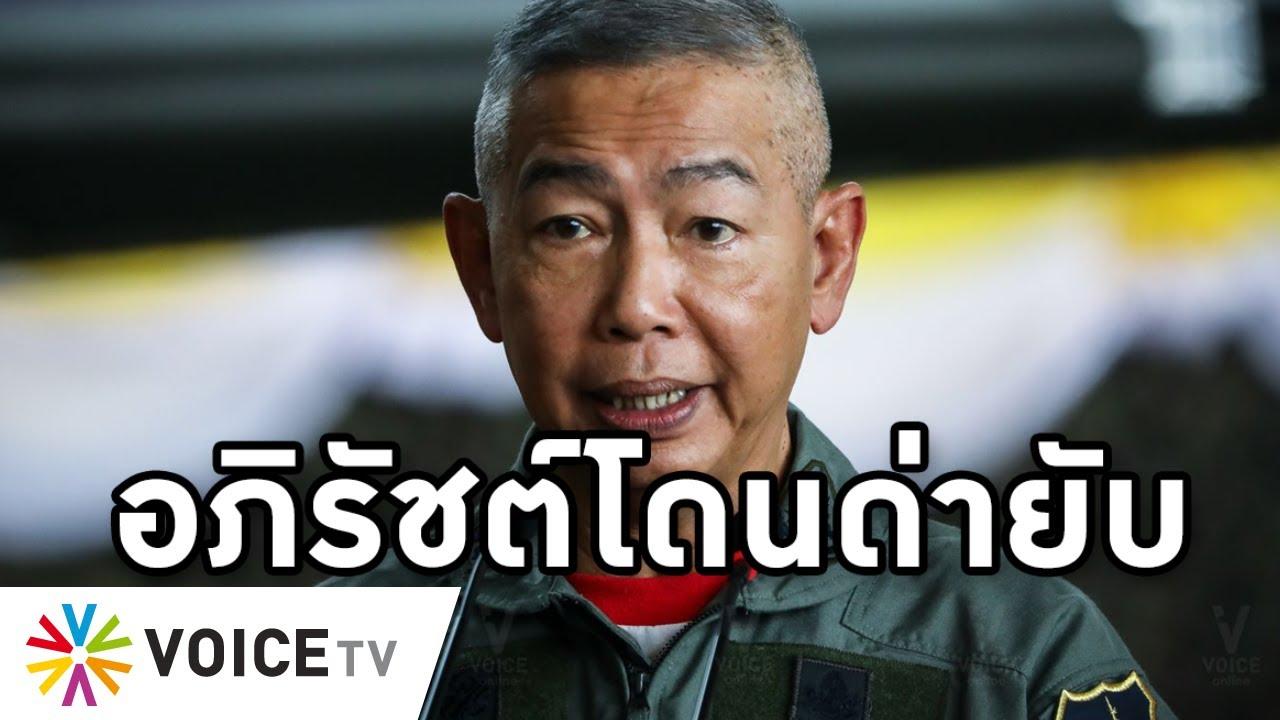 Overview - อภิรัชต์อ่วม โดนถล่มปล่อยทหารต่างชาติเข้าไทยจนโควิดระบาด กร่างซ้ำรอยจัดมวยจนโควิดลาม