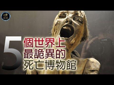 5個世界上最詭異的死亡博物館