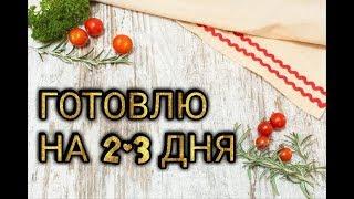 Заготовка еды на 2-3 дня / ПРОСТЫЕ И БЫСТРЫЕ БЛЮДА
