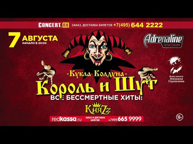 Король и Шут — 20-летие «Акустического альбома» (7.08.2019, Москва, Adrenaline Stadium), 16+