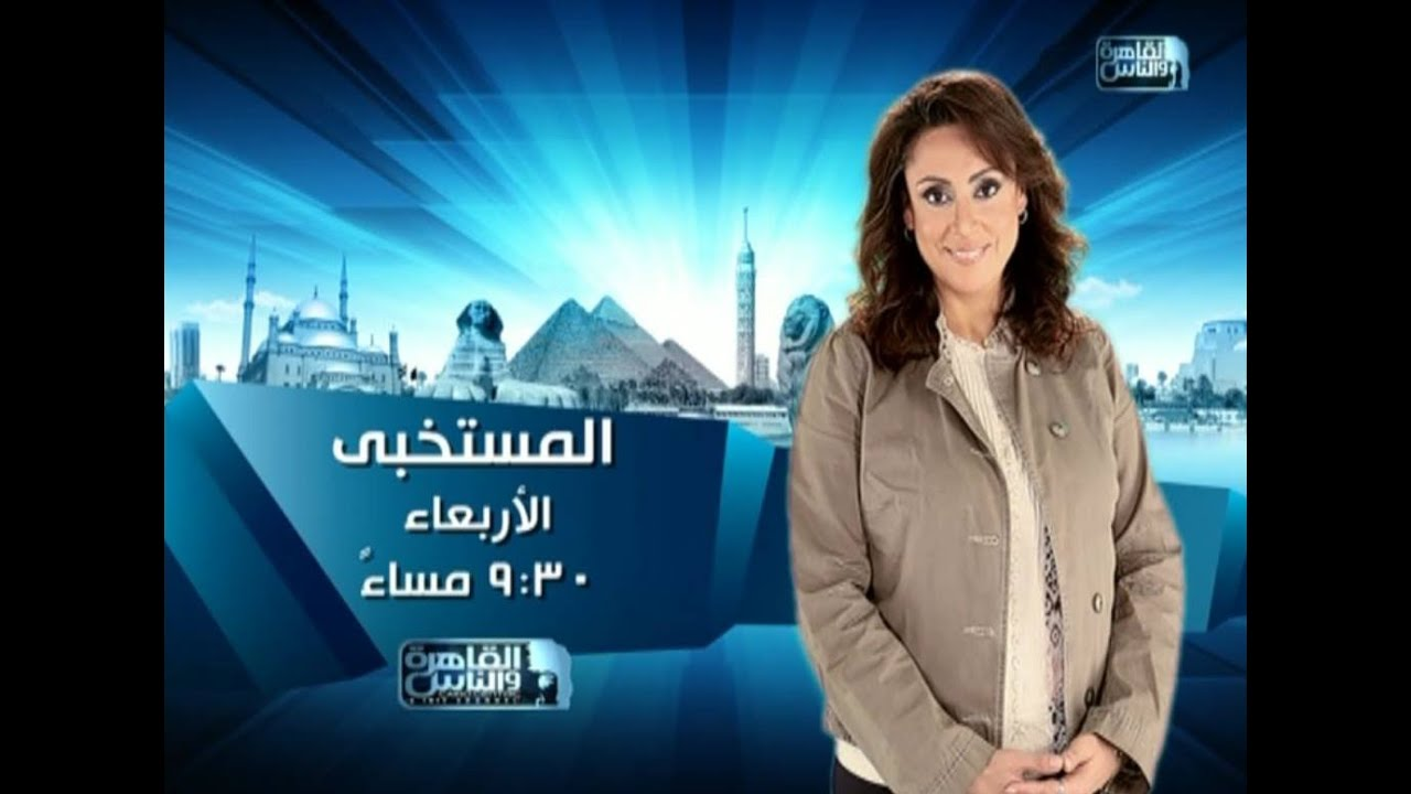 تردد قناة القاهرة والناس 2021 الجديد