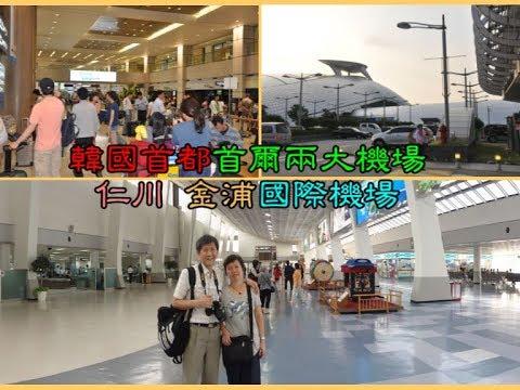 韓國首都首爾兩大機場:仁川,金浦國際機場 - YouTube