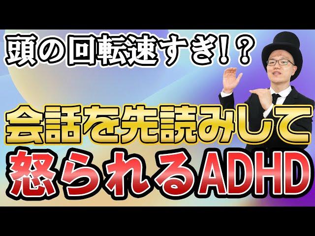 上司に怒られる報連相をするADHD【話し方・雑談・大人の発達障害】