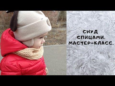 Вязание спицами для детей снуд