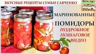 Вкуснейшие Маринованные помидоры. Пошаговый подробный видео рецепт Семья Савченко
