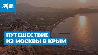 Путешествие из Москвы в Крым