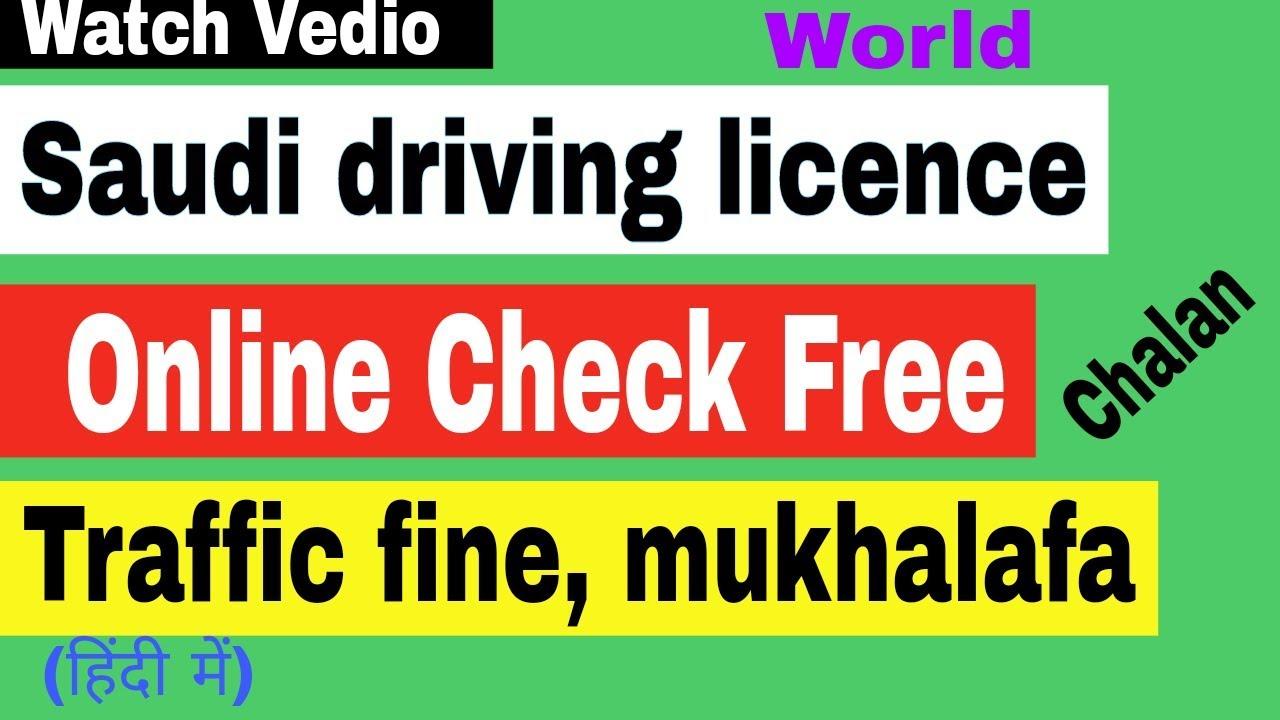 Saudi driving licence check traffic fine online