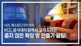 아파트 베란다 확장공사…