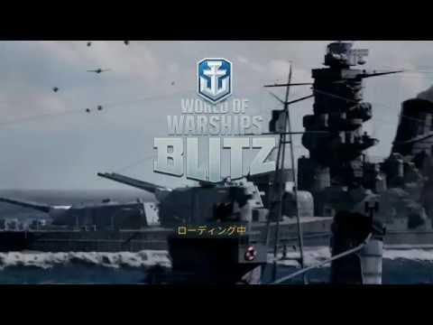 【スマホゲーム】WORLD OF WARSHIPS BLITZをやってみた【祝!戦艦長門購入】