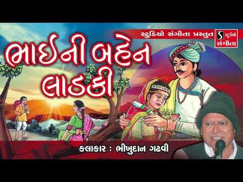 Bhai Ni Ben Ladki  Bhikhudan Gadhvi  Bhai Ben Ni Varta  Gujarati Lokvarta