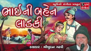 Bhai Ni Ben Ladki - Bhikhudan Gadhvi - Bhai Ben Ni Varta - Gujarati Lokvarta