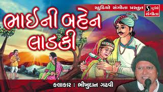 Gambar cover Bhai Ni Ben Ladki - Bhikhudan Gadhvi - Bhai Ben Ni Varta - Gujarati Lokvarta