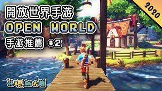 Top 6 開放世界 Open World 手遊推薦   Android u0026 iOS   玩法類似《Zelda 塞爾達傳説》的《海之號角2》  畫面清新唯美的《鳏夫的天空》和《海島紀元》!