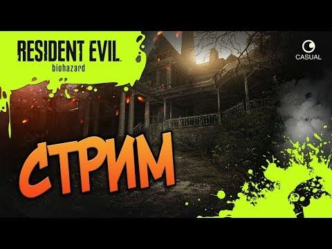 КОНЕЦ УЖЕ БЛИЗОК...ТОПОВЫЙ ХОРРОР СТРИМ! Resident Evil 7: Biohazard #5