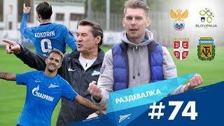 «Раздевалка» на «Зенит-ТВ»: выпуск №74