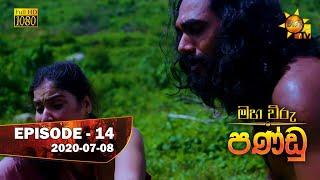 Maha Viru Pandu   Episode 14   2020-07-08 Thumbnail