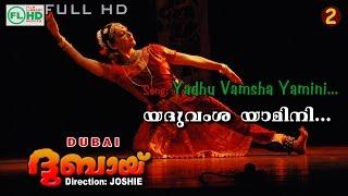 Yadhu vamsha yamini |Dubai | Song