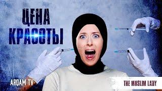 Цена красоты | The Muslim Lady (rus sub)