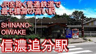 【JRを除いた普通鉄道で最も標高の高い駅】しなの鉄道 信濃追分駅 SHINANO-OIWAKE Station.Shinano Railway. Shinano Railway Line