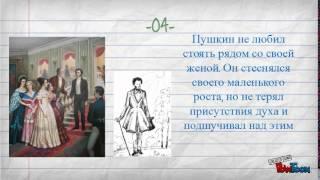 видео Интересные факты о Пушкине