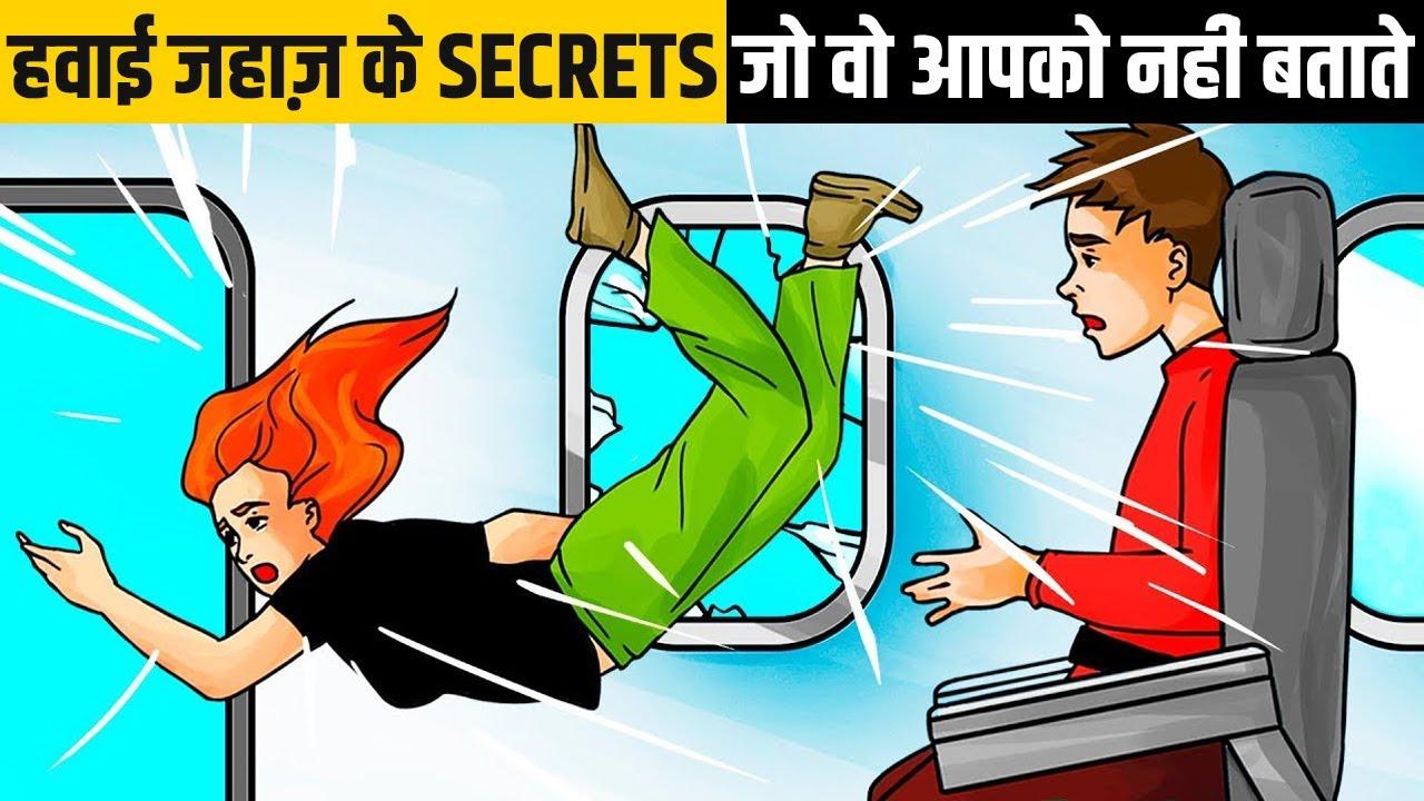 हवाई जहाज के secrets जो आपसे छिपाए जाते है!   Shocking Facts about Aeroplanes   Factified