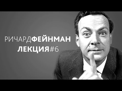 видео: Ричард Фейнман: Характер физического закона. Лекция #6. Природа квантовой механики