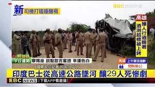 最新》印度巴士從高速公路墜河 釀29人死慘劇