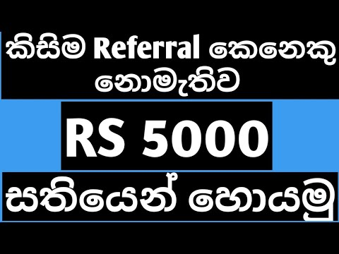 Earn $25 Daily on Your Android Phone 2020 new Site/Online jobs sinhala
