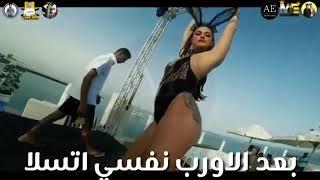 """حاله واتس مهرجان """"حريم زينة """"حمو بيكا"""