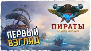 Пираты Аллоды Онлайн Обзор ► Первый Взгляд на Пираты Аллоды Онлайн Прохождение на русском