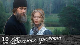 Вольная грамота | 10 серия | Русский сериал