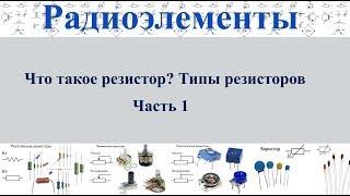 Что такое резистор? Типы резисторов - Часть 1