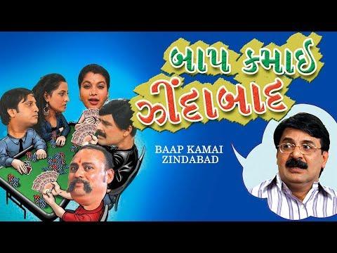 BAAP KAMAI ZINDABAD | Superhit Gujarati Comedy Natak Full | Mehul Buch |T ushar Joshi