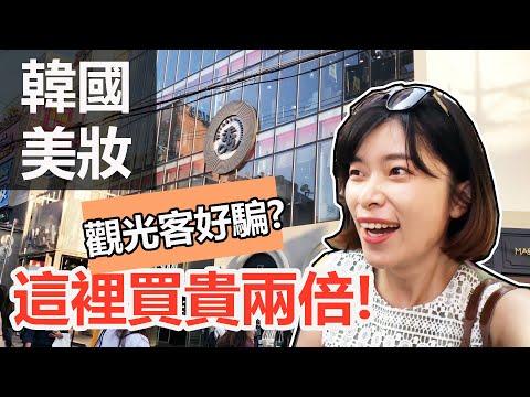 韓國美妝哪裡買最便宜?明洞 弘大 免稅店