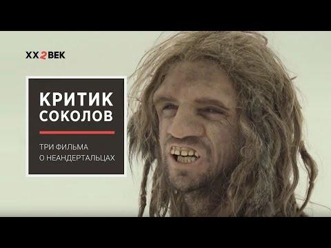 Критик Соколов: три фильма о неандертальцах