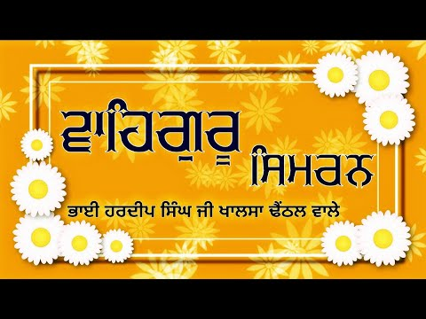 The Very Best Waheguru Simran   Bhai Hardeep Singh Ji Khalsa   IGurbani Tv