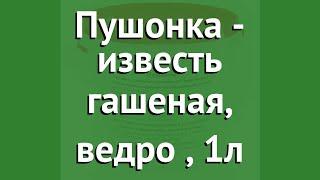 Пушонка - известь гашеная, ведро (Витафлор), 1л обзор 4602359001347 производитель Витафлор (Россия)