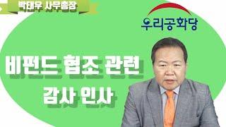 20.6.23 우리공화당 비펀드 협조 관련 감사인사
