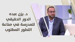 د. يزن عبده - الدور الحقيقي للمدرسة في صناعة التطور المطلوب