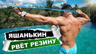 БАЛИ ТРЕНИРОВКА С ФИТНЕС-ЛЕНТОЙ