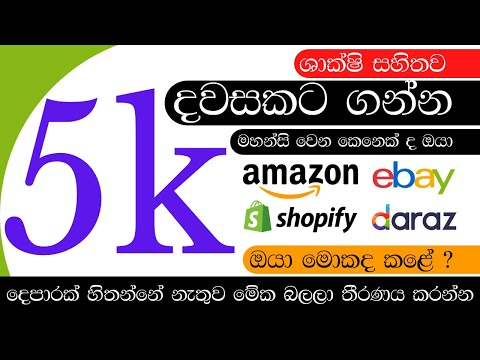 Dropshipping sinhala - How to start Online Business for beginner (Make money online 2021) #onlinejob